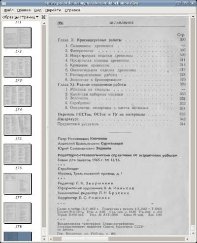 Рецептурно-технологический справочник по отделочным работам 4