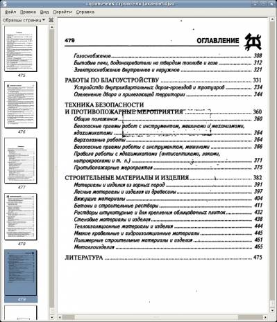 Справочник строителя 4