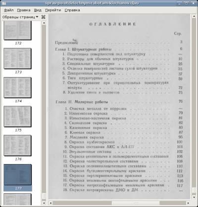Рецептурно-технологический справочник по отделочным работам 2