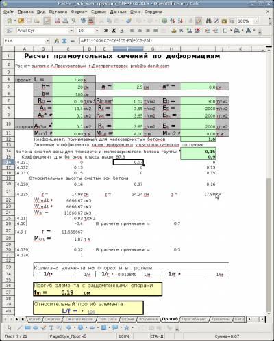 Расчет железобетонных конструкций в Excel