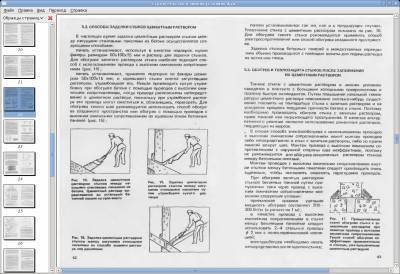 Строительство в зимних условиях: Теплозащита и экономия энергии 2