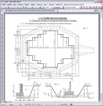Методика подсчета объёмов земляных работ при устройстве котлована