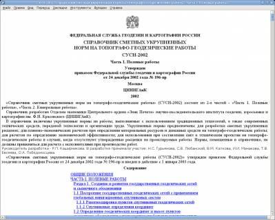 СУСН-2002 Справочник сметных укрупненных норм на топографо-геодезические работы