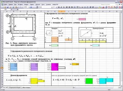 Подсчет объемов фундаментов в Excel